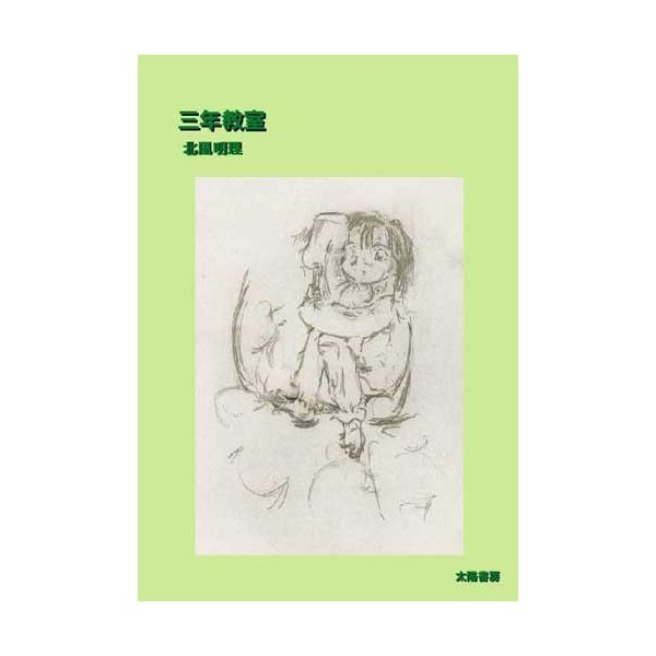 三年教室(北風明理・著)A5/196頁|taiyoshobo