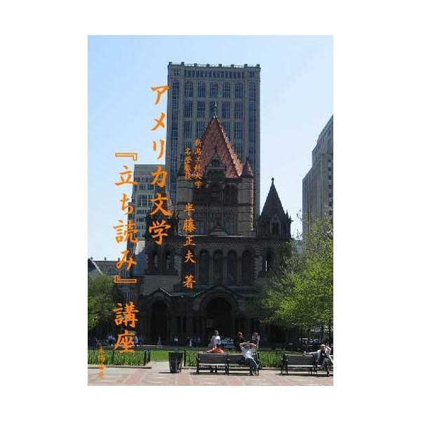 アメリカ文学「立ち読み」講座 (半藤正夫・著)B6/232頁|taiyoshobo