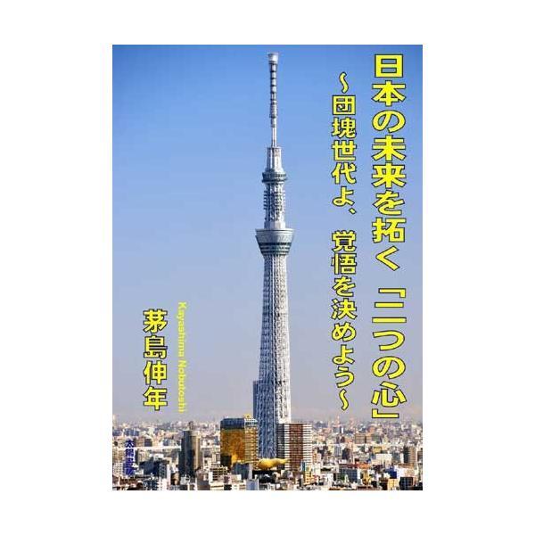 日本の未来を拓く「二つの心」(茅島伸年・著)A5/190頁|taiyoshobo