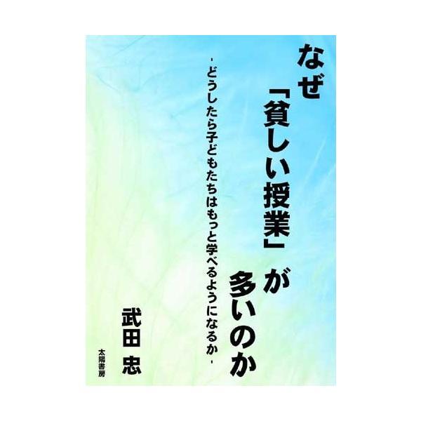 なぜ「貧しい授業」が多いのか(武田忠・著)A5/209頁|taiyoshobo