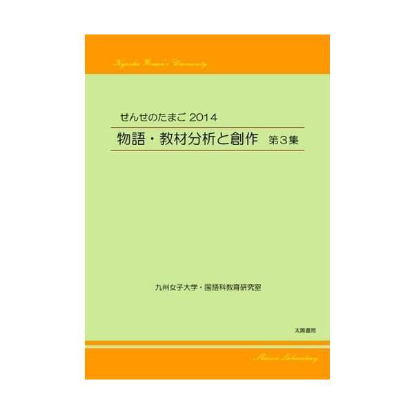 せんせのたまご2014 物語・教材分析と創作 第3集(白瀬浩司・編)A5/167頁|taiyoshobo