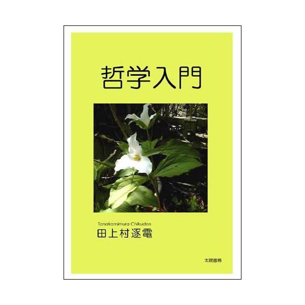 哲学入門(田上村逐電・著)A5/82頁|taiyoshobo
