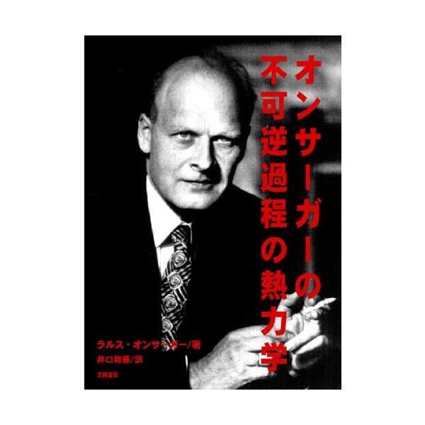 オンサーガーの不可逆過程の熱力学 (オンサーガー・著、井口和基・訳)A5/349頁|taiyoshobo