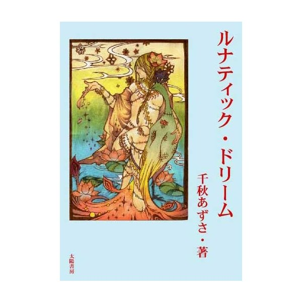 ルナティック・ドリーム(千秋あずさ・著)B6/197頁|taiyoshobo