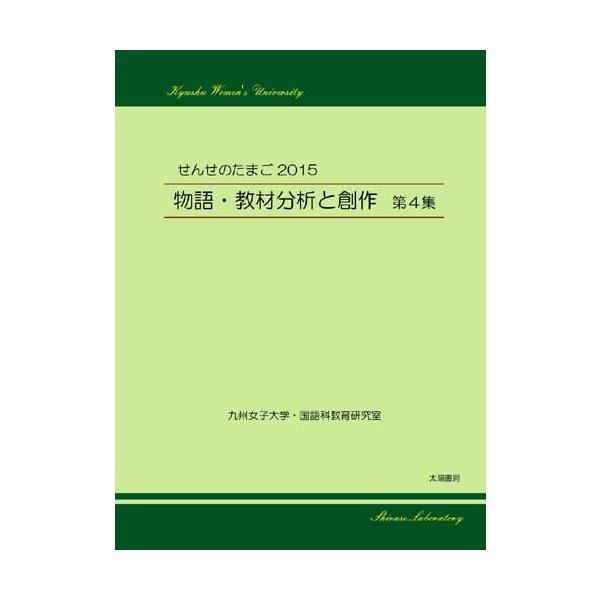 せんせのたまご2015 物語・教材分析と創作 第4集(白瀬浩司・編)A5/189頁|taiyoshobo