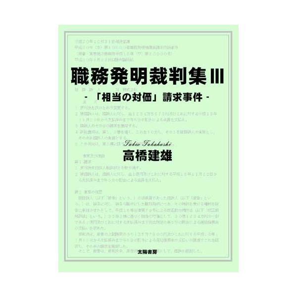 職務発明裁判集III(高橋建雄・著)B5変/227頁|taiyoshobo