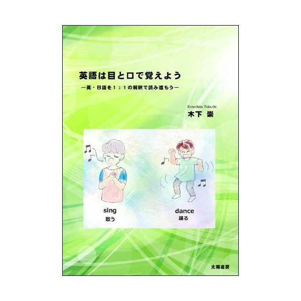 英語は目と口で覚えよう(木下崇・著)A5/219頁|taiyoshobo