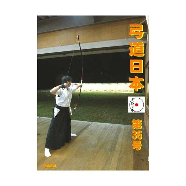 弓道日本・第36号(弓道日本編集委員会・編)A5/100頁|taiyoshobo