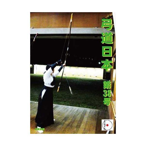 弓道日本・第38号(弓道日本編集委員会・編)A5/108頁|taiyoshobo
