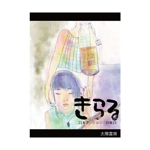 きらる15‐UNKNOWN‐ (21系・著、蒼風薫・編)B6/150頁|taiyoshobo