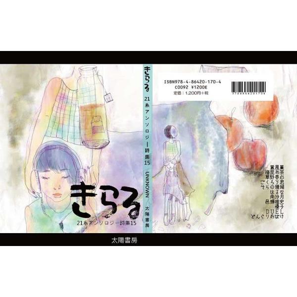 きらる15‐UNKNOWN‐ (21系・著、蒼風薫・編)B6/150頁|taiyoshobo|02