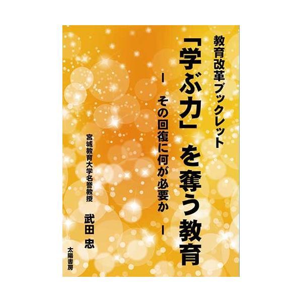 「学ぶ力」を奪う教育‐教育改革ブックレット‐(武田忠・著)B6/79頁|taiyoshobo