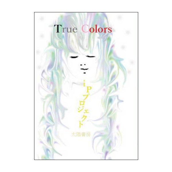 True Colors(iP project・著、恵・編)B6/68頁|taiyoshobo