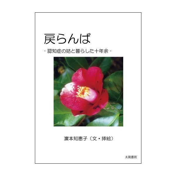 戻らんば‐認知症の姑と暮らした十年余‐(浜本知恵子・著)B6/124頁|taiyoshobo