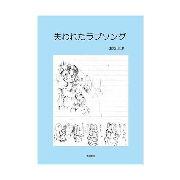 失われたラブソング(北風明理・著)B5/193頁|taiyoshobo