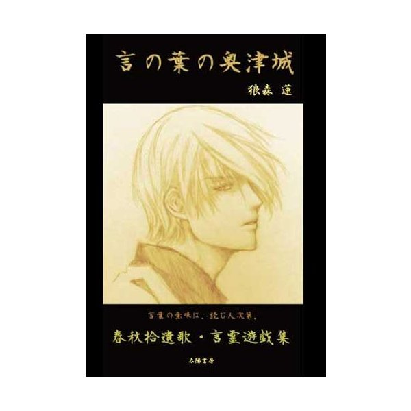 言の葉の奥津城(狼森蓮・著)B6/84頁|taiyoshobo
