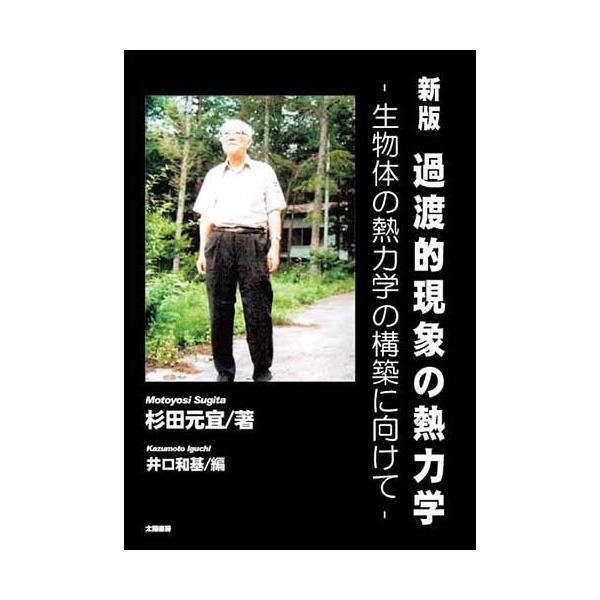 過渡的現象の熱力学‐生物体の熱力学の構築に向けて(杉田元宜・著、井口和基・編)A5/144頁|taiyoshobo