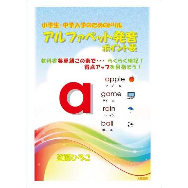 アルファベット発音ポイント表(ドリル、第二版、笠原ひろこ・著)B5/48頁|taiyoshobo
