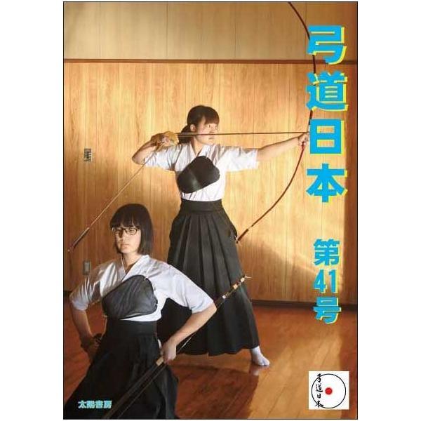 弓道日本・第41号(弓道日本編集委員会・編)A5/95頁|taiyoshobo