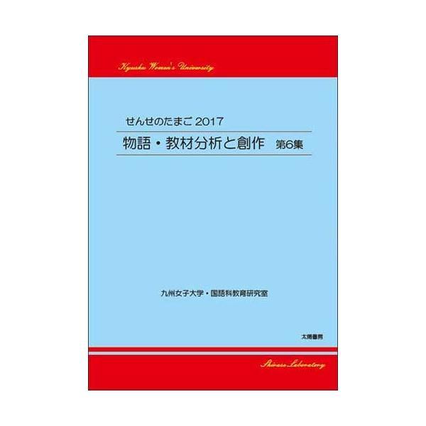 せんせのたまご2017 物語・教材分析と創作 第6集(白瀬浩司・編)A5/137頁|taiyoshobo