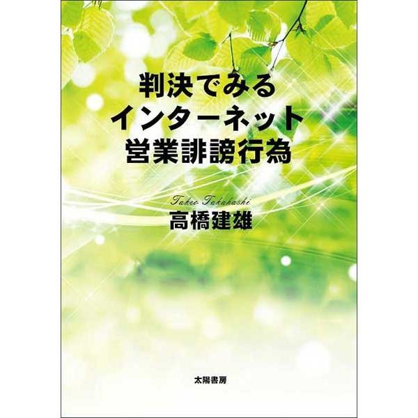判決でみるインターネット営業誹謗行為(高橋建雄・著)B5/256頁|taiyoshobo