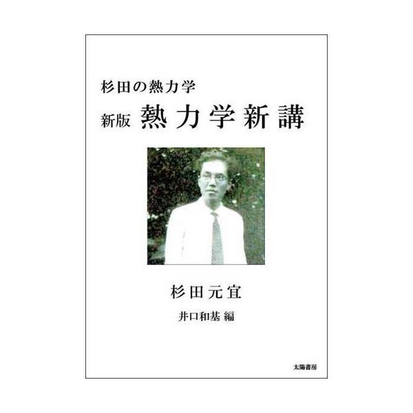 熱力学新講‐杉田の熱力学‐(杉田元宜・著、井口和基・編)A5/391頁|taiyoshobo