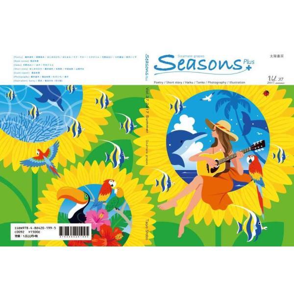 SEASONS 2017 Summer (soulmate grapes・著、落合朱美&ミチタリル・編)A5、129頁|taiyoshobo|02