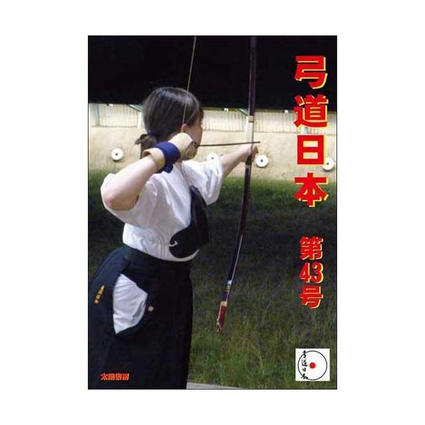 弓道日本・第43号(弓道日本編集費員会・編)A5/85頁|taiyoshobo