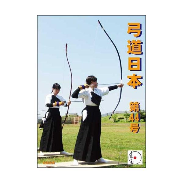 弓道日本・第44号(弓道日本編集委員会・編)A5/84頁|taiyoshobo