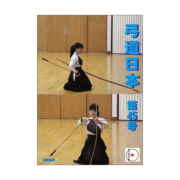 弓道日本・第45号(弓道日本編集委員会・編)A5/98頁|taiyoshobo