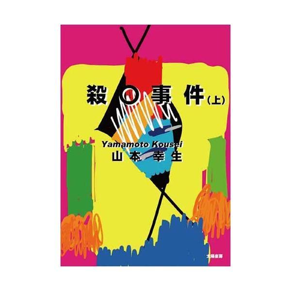 殺〇事件(上)(山本幸生・著)A5/357頁|taiyoshobo