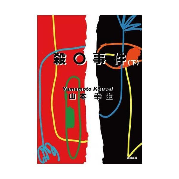 殺〇事件(下)(山本幸生・著)A5/345頁|taiyoshobo