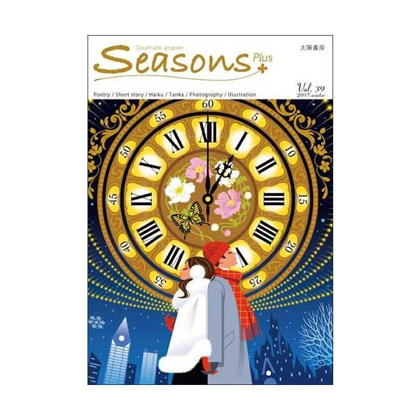 SEASONS 2017 Winter (soulmate grapes著、落合朱美&ミチタリル編)A5、91頁|taiyoshobo