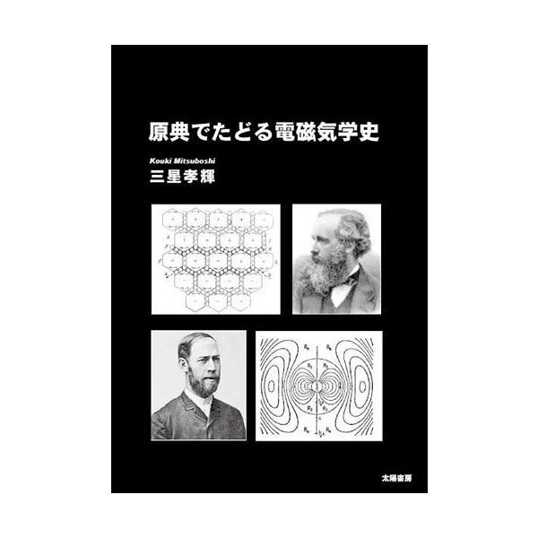 原典でたどる電磁気学史(三星孝輝・訳著)A5/197頁|taiyoshobo