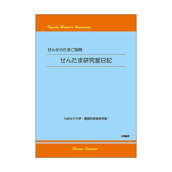 せんたま研究室日記‐せんせのたまご別冊‐(九州女子大学国語科教育研究室・著)A5/439頁|taiyoshobo