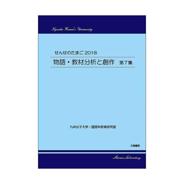 せんせのたまご2018 物語・教材分析と創作 第7集(白瀬浩司・編)A5/153頁|taiyoshobo