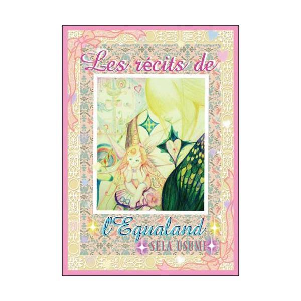 Les Recits de l'Equaland(ウスミ・セラ著)A5/132頁 taiyoshobo