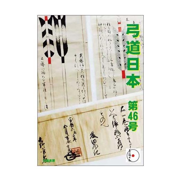 弓道日本・第46号(弓道日本編集委員会・編)A5/92頁|taiyoshobo