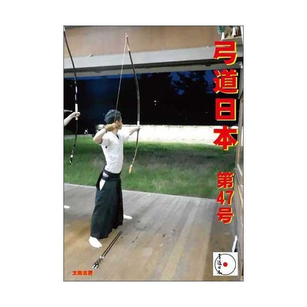 弓道日本・第47号(弓道日本編集委員会・編)A5/106頁 taiyoshobo