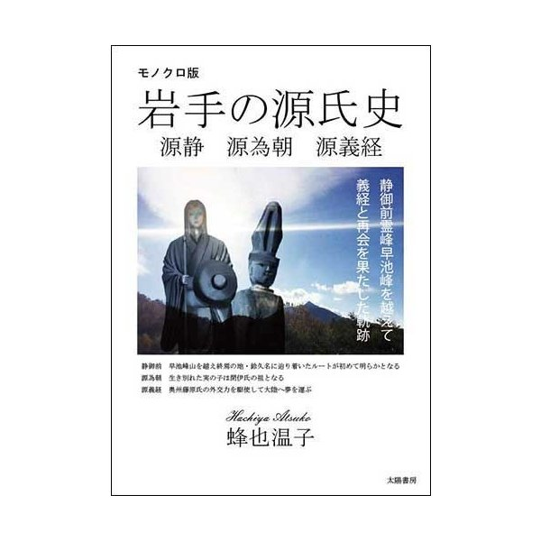岩手の源氏史‐源静 源為朝 源義経‐(蜂也温子・著)B5/113頁|taiyoshobo
