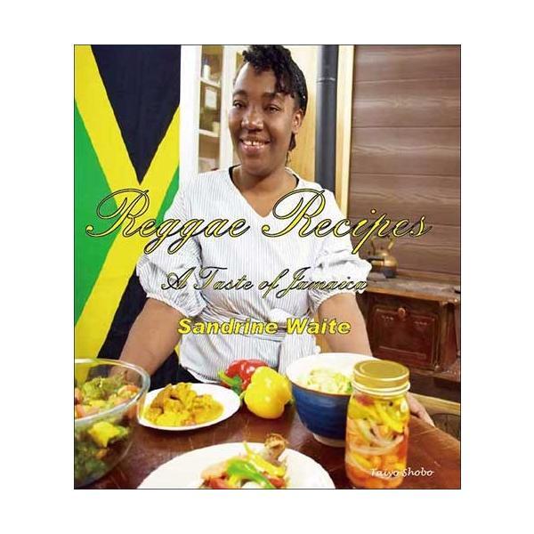 レゲエ・レシピ/Reggae Recipes〜ジャマイカの味〜(Sandrine Waite著)A4変/38頁|taiyoshobo