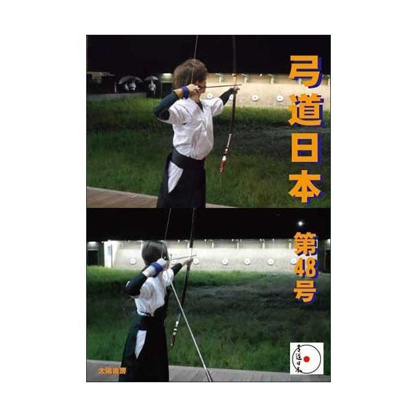 弓道日本・第48号(弓道日本編集委員会・編)A5/103頁 taiyoshobo