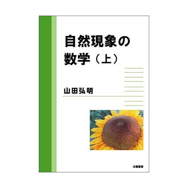 自然現象の数学(上)(山田弘明・著)A5/190頁|taiyoshobo