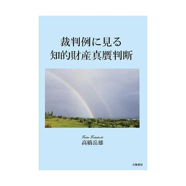 裁判例に見る知的財産真贋判断(高橋岳雄・著)A5/202頁|taiyoshobo