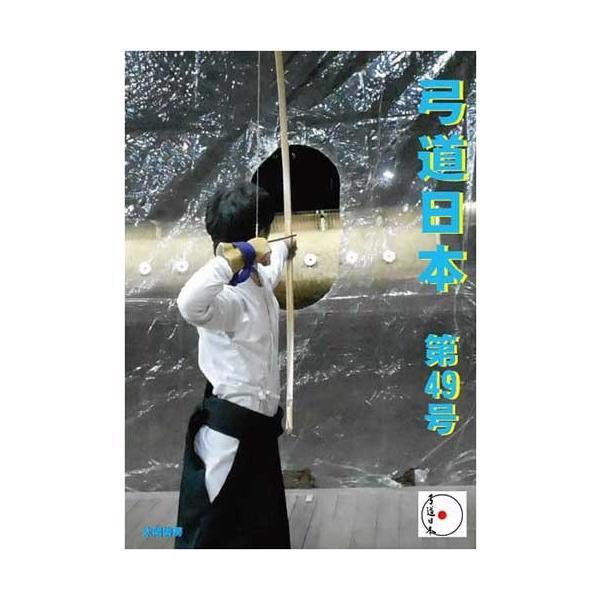 弓道日本・第49号(弓道日本編集委員会・編)A5/85頁|taiyoshobo