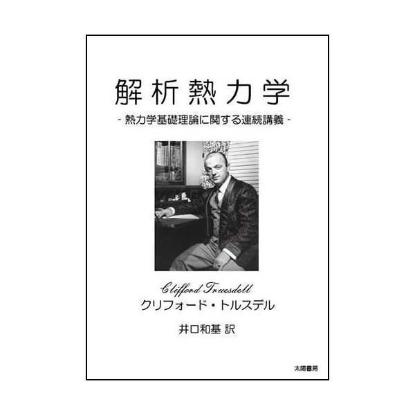 解析熱力学‐熱力学基礎理論に関する連続講義‐(トルスデル著、井口和基訳)A5/294頁|taiyoshobo