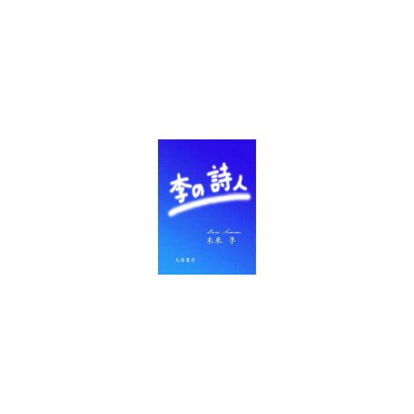 李の詩人 (未来李・著)B6/116頁|taiyoshobo