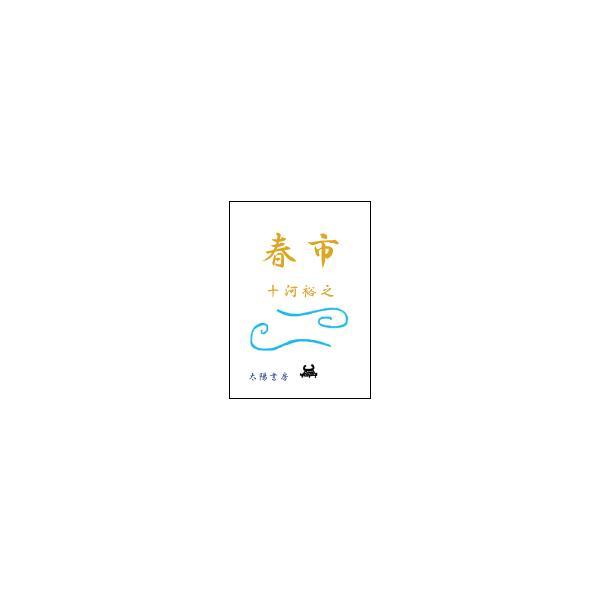春市 (十河裕之・著)B6/196頁|taiyoshobo