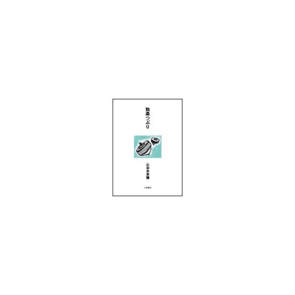 独楽つぶり (山田未来穂・著)B6/130頁|taiyoshobo