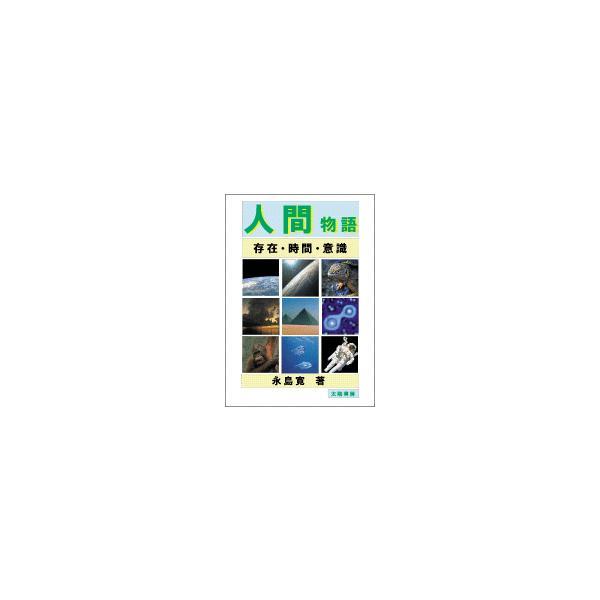 人間物語 (永島寛・著)A5/156頁|taiyoshobo